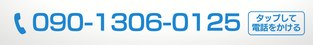 090-1306-0125